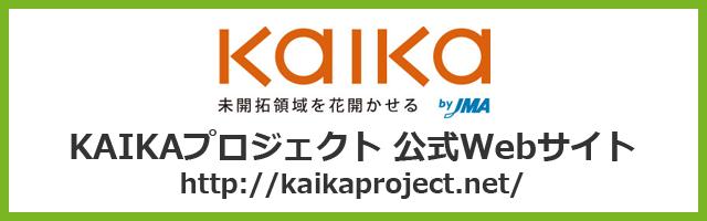 KAIKAプロジェクト公式Webサイト