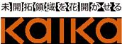 KAIKAイニシアティブ協議会
